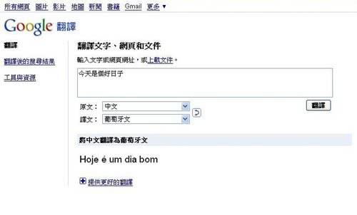Google 翻譯新增拼音顯示功能