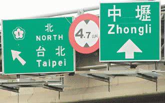 中壢的漢語拼音 Zhongli