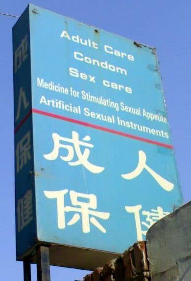 wrong translation