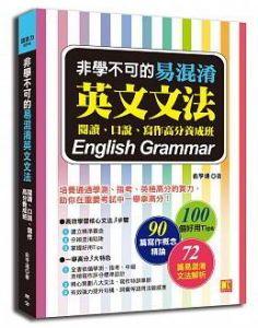 非學不可的易混淆英文文法
