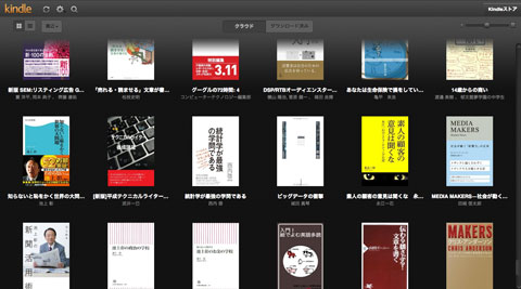Kindle Cloud Reader リスト