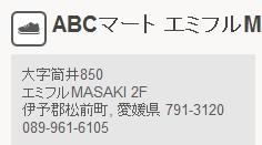 ABCマート エミフルMASAKI店