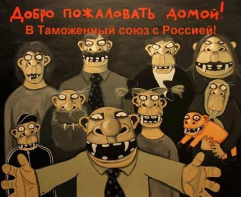 Карикатура на таможенный союз.