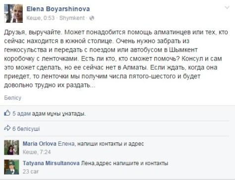 tatyana mirsultanova