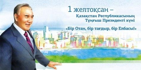 A Kazakh propaganda poster with Nursultan Nazarbayev.