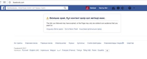 Снимок экрана страницы Мухтара Аблязова в Фейсбуке.