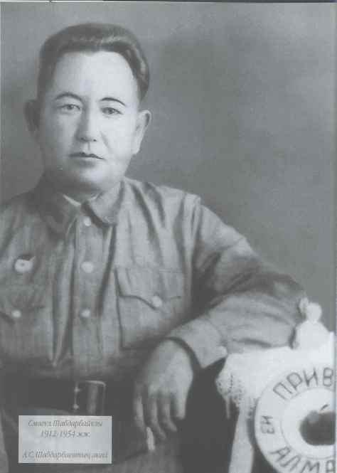 Смағұл Шабдарбайұлы - А.С. Шабдарбаевтың әкесі.