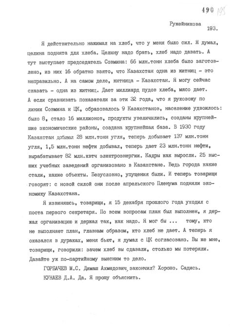 Восьмая страница выступления Д.А. Кунаева.