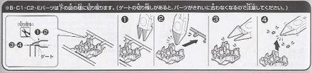 HG Shiranui Akatsuki instructions