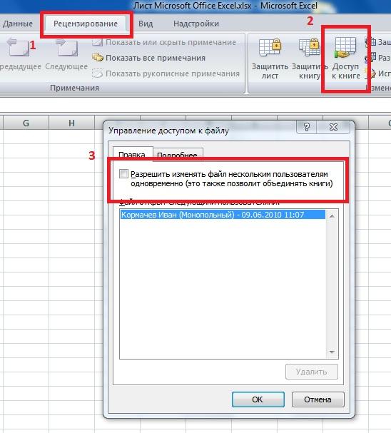 Одновременная работа нескольких пользователей с таблицами Excel