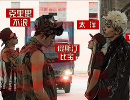 Chinese Music Video Tudou, 2 millions view, Director Olivier Hero Dressen