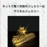 デジタルジュエリーマガジンNo5