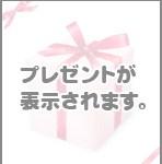 臼井由妃先生からのプレゼント!