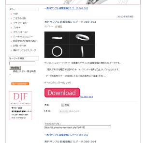 デジタルジュエリーファクトリ STLダウンロード