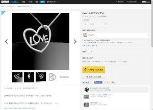 Heart-LOVEペンダント---DMM3
