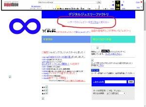【DJF】デジタルジュエリーフ
