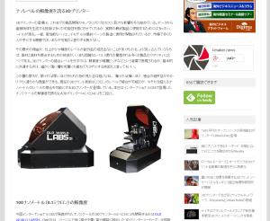 ナノレベル(0.1ミクロン)の解像度を誇る3Dプリンターが登場   ものづくり情報サイト「i‐maker news(アイメーカーニュース)」