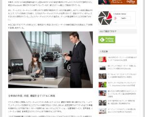 アウディのヴァーチャルリアリティ活用法、変わる自動車販売   ものづくり情報サイト「i‐maker news(アイメーカーニュース)」