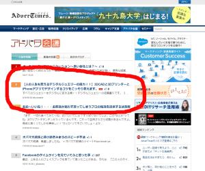 アドバタ会議 1  AdverTimes(アドタイ) (1)