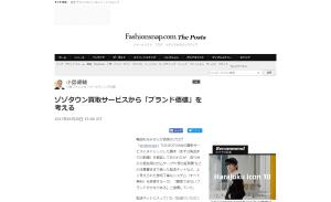 ゾゾタウン買取サービスから「ブランド価値」を考える Fashionsnap.com