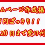 今年もやります。 ホームページ製作福袋 10万円
