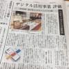今日の山形新聞