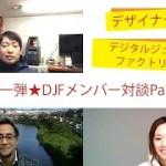 DJFメンバー対談Part①|デザイナー紹介&デジタルジュエリーファクトリって??
