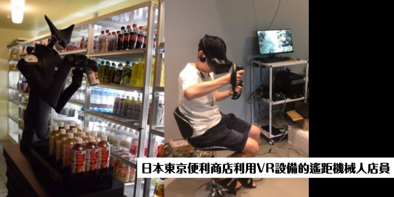 """日本東京便利商店利用VR設備的 遙距機械人 店員 – Yuichiro Hikosaka表示,Model T是""""人類的化身"""""""