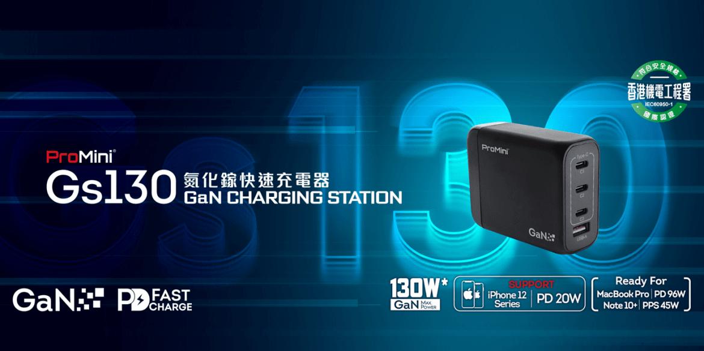 Promini GS130氮化鎵快速充電器|第三代黑科技 到底有咩分別?
