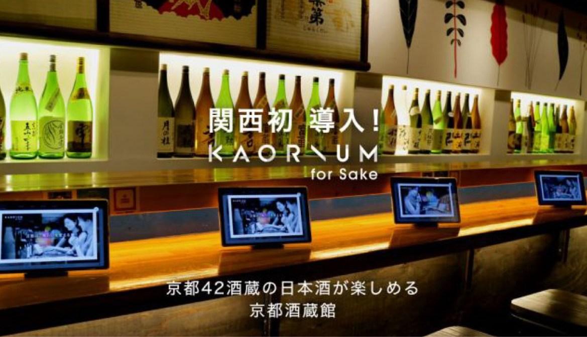 """""""京都酒蔵館"""" 推出了單憑香氣能分析清酒味道及類別的人工智能?? """"AI KAORIUM 清酒侍酒師"""""""