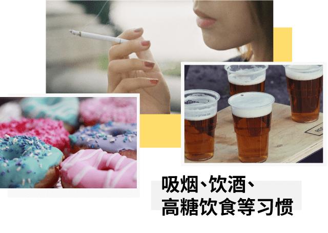 Wrinkles and alcohol smoking sugar