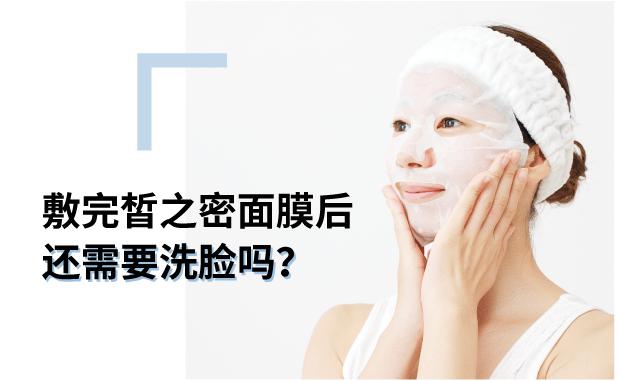 敷完皙之密面膜后还需要洗脸吗?