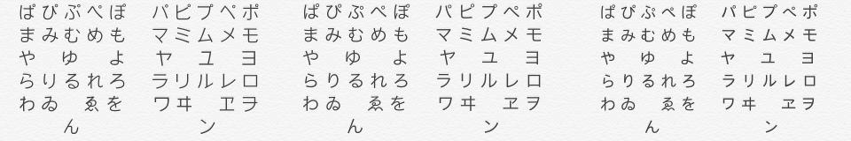 iPhone Font Conparison Hiragana Katakana