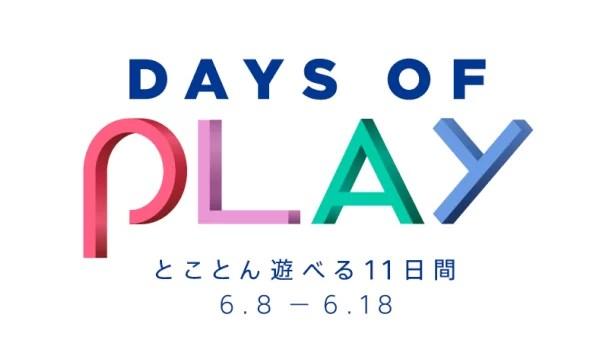 Days of Play(デイズ オブ プレイ)