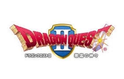 ドラゴンクエストⅡ(DRAGON QUESTⅡ)評価・レビュー及び感想