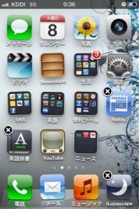 アプリの整理方法