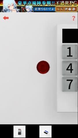 脱出ゲーム 3ORBS  攻略 2456