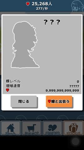 100億人の俺の嫁  攻略 3369
