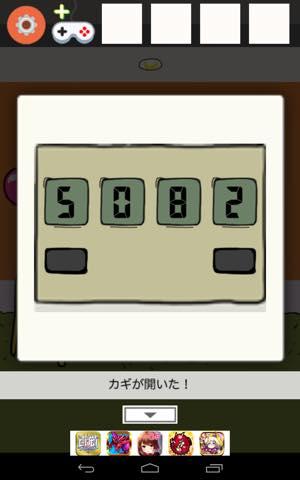 Th 脱出ゲーム ORANGE ROOM 攻略 lv18 4
