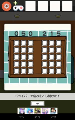 Th 脱出ゲーム ORANGE ROOM 攻略 lv27 4