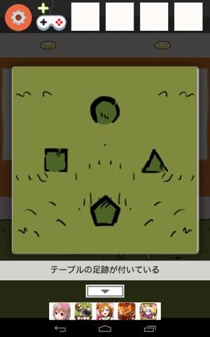 Th 脱出ゲーム ORANGE ROOM 攻略 lv8 1