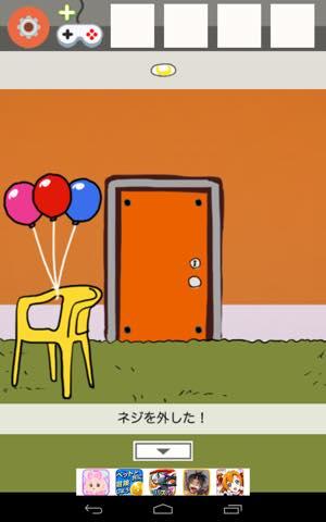 Th 脱出ゲーム ORANGE ROOM 攻略 lv8 4