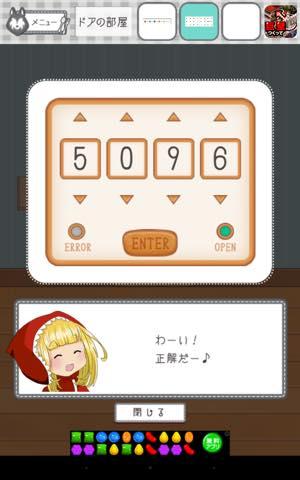 Th 脱出ゲーム 謎解き赤ずきんちゃん 攻略 lv21 5