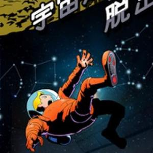 th_脱出ゲーム 宇宙船からの脱出 攻略方法
