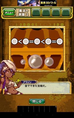Th 脱出ゲーム アラジンと魔法のランプ 王国の危機からの脱出  攻略 lv15 3