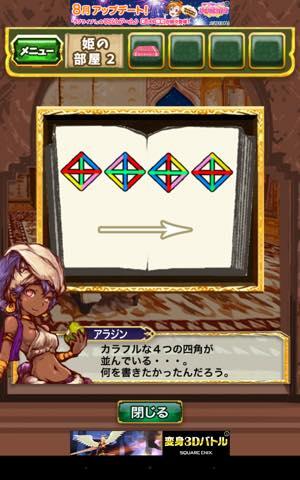 Th 脱出ゲーム アラジンと魔法のランプ 王国の危機からの脱出  攻略 lv16 3