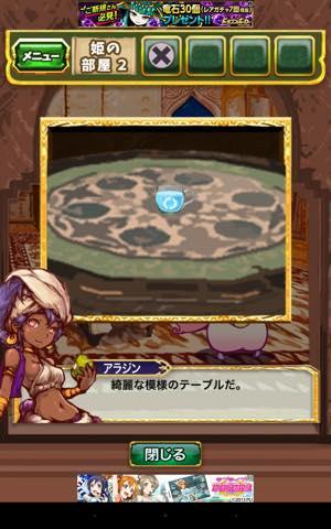 Th 脱出ゲーム アラジンと魔法のランプ 王国の危機からの脱出  攻略 lv21 1