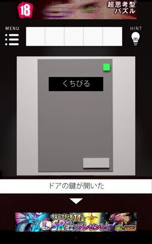 Th 脱出ゲーム Gallery   攻略 lv11 5