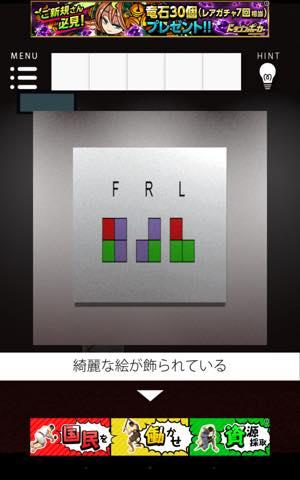 Th 脱出ゲーム Gallery   攻略 lv12 3