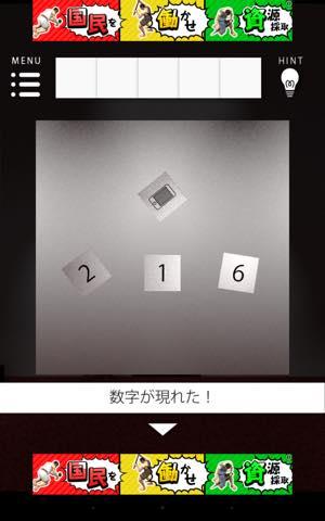Th 脱出ゲーム Gallery   攻略 lv20 4